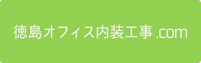 徳島オフィス内装工事.com