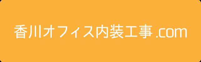 香川オフィス内装工事.com