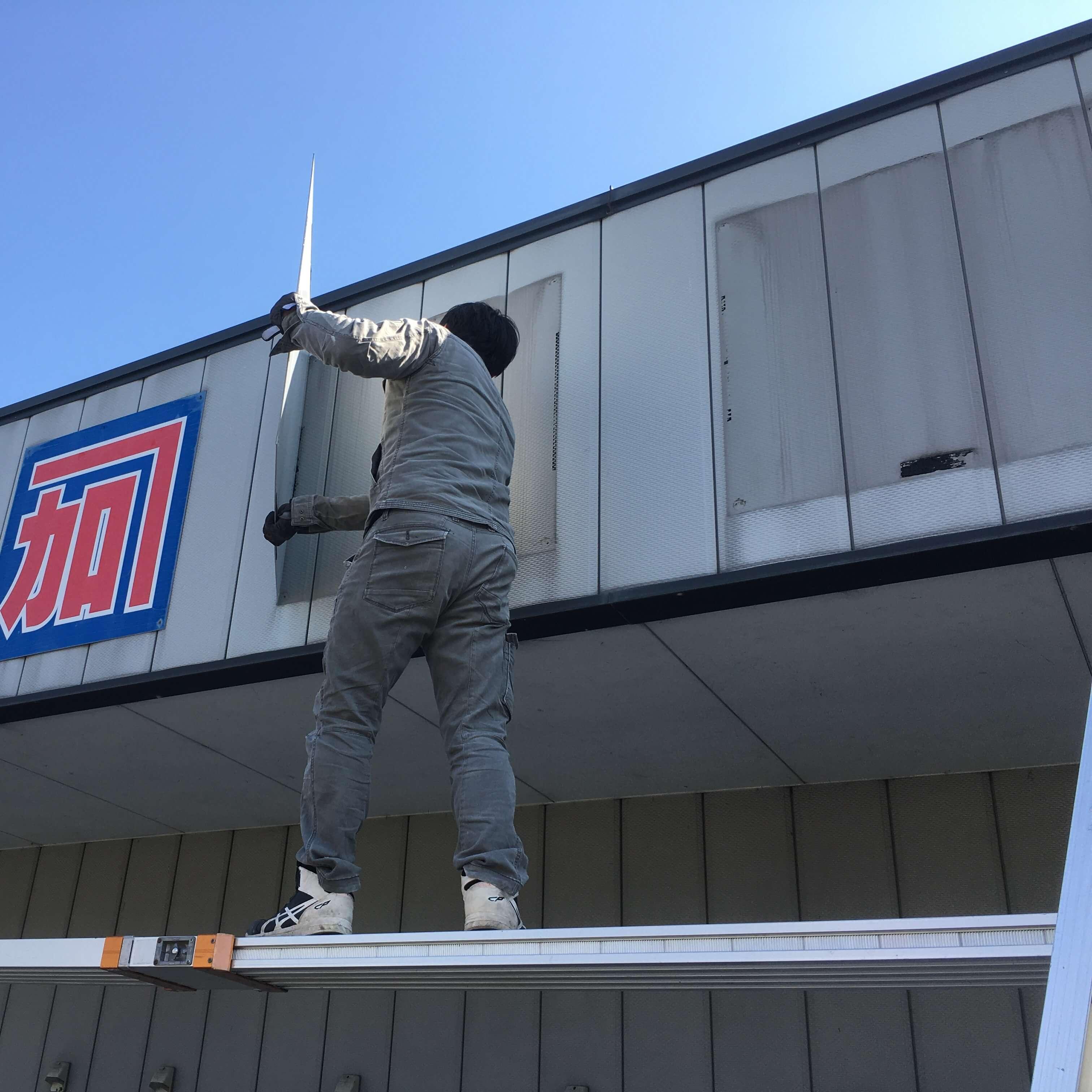 徳島・香川のオフィス内装工事|テナント 屋外看板の撤去工事
